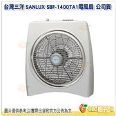 免運 台灣三洋 SANLUX SBF-1400TA1 14吋機械式定時箱型扇 公司貨 台灣製 14吋 電風扇 箱扇
