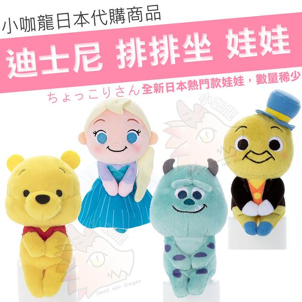 【日本代購】 迪士尼 Chokkorisan 排排坐 布偶 拍照 小熊維尼 樂佩 美女與野獸 毛怪 T-ARTS 攝影娃娃