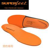 Superfeet SF74 ORANGE 橘色鞋墊 男性專用鞋墊/登山健走/跑步/久站/非矽膠鞋墊/科技鞋墊/輕量鞋墊