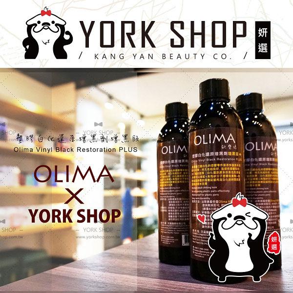 【妍選】OLIMA長效塑膠白化還原增黑劑 加強增黑版 Vinyl Black Restoration PLUS 塑料還原劑