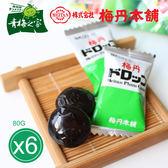 【梅丹本舖】青梅精糖(80g)*6