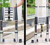 伸縮梯梯子家用折疊鋁合金2345米工程升降掛梯閣樓直梯一字樓梯 QQ1819『樂愛居家館』