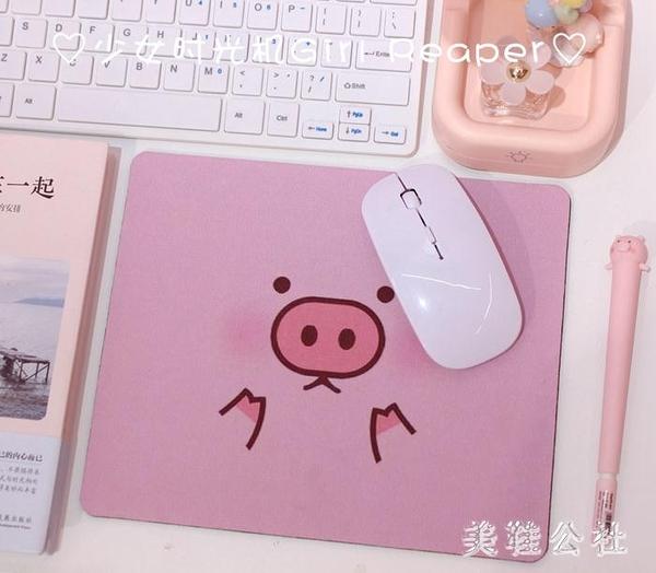 粉色少女心可愛小豬滑鼠墊軟妹筆記本電腦辦公游戲滑鼠墊桌墊 aj5076『美鞋公社』