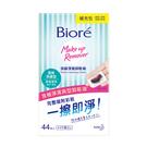 Biore頂級卸粧棉補充包-清爽44P【...