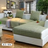 【免運】沙發墊四季通用棉麻沙發巾套客廳簡約現代布藝亞麻坐墊子防滑定制