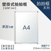 【A4壁掛式拍拍框 / WSP-A4】海報架 海報版 廣告板 廣告架 布告欄 布告板 公布欄 公佈欄 展示架