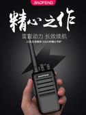 特惠對講機寶峰對講機民用50公里大功率酒店手持機一對講講戶外機對講器迷你LX