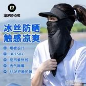 防曬冰絲面罩全臉頭套圍脖夏季男女面巾戶外釣魚騎行裝備 極有家