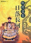(二手書)乾隆皇帝:日落長河(上)