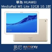 (贈原廠觸控筆)平板電腦 華為 MediaPad M5 Lite Wifi/10.1吋/32GB【馬尼通訊】