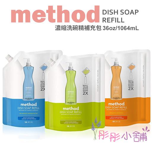 Method Dish Soap 濃縮洗碗精系列 1064ml 補充包 草本 萊姆薄荷 葡萄柚 原裝平行輸入
