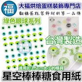 台灣製造 【綠色眼球】星球糖糖霜紙糯米威化紙愛素糖珊瑚糖星空棒棒糖紙模模具參考惠爾通