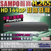 【台灣安防】監視器 8路8聲 聲寶 SMP 監控主機 H.265 人臉偵測 1080P 手機遠端 SAMPO