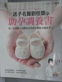 【書寶二手書T9/保健_DGR】送子名醫劉桂蘭的助孕調養書_劉桂蘭
