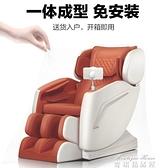 按摩椅 新款4D全自動豪華按摩椅家用全身多功能小型太空艙智慧電動按摩YYJ 麥琪精品屋