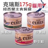 PetLand寵物樂園《紐西蘭CERES克瑞斯》天然無穀貓用寵物主食餐罐-175g/單罐/貓罐頭