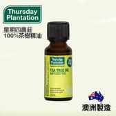 澳洲星期四農莊 茶樹精油 25ml Thursday Plantation【YES 美妝】