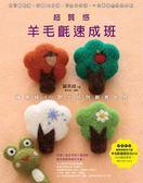 (二手書)超質感羊毛氈速成班:蘋果綠40款全系列創意手作