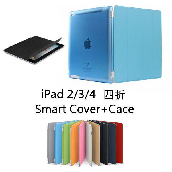 Apple iPad 2 3 4 with Retina Smart Cover Case 智能上蓋 磨砂 背蓋 半透 四折 共用 BOXOPEN