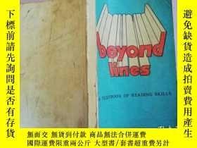 二手書博民逛書店beyond罕見lines——A textbook of rea