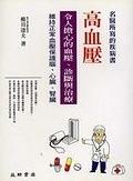 二手書博民逛書店 《高血壓-令人擔心的血壓診斷與治療》 R2Y ISBN:9575524896│椎貝達夫