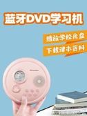 CD機 紐曼560便攜式cd播放機dvd機可充電藍芽學生英語碟片隨身聽復讀機 LX爾碩 交換禮物