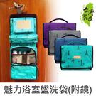 珠友 魅力浴室盥洗袋(附鏡)-SN-21010