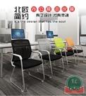 簡約辦公電腦椅家用學生宿舍椅職員會議椅弓型宿舍麻將網布靠背椅【福喜行】