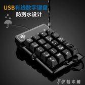 數字小鍵盤財務會計筆記本電腦外置有線鍵盤igo   伊鞋本鋪