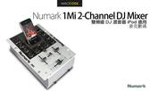 Numark 1Mi 2-Channel DJ Mixer With Dock 雙頻道 DJ 混音器 iPod 專用 免運費