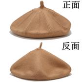 貝雷帽 素色 羊毛 針織帽 雙面戴 清新 畫家帽 報童帽 英倫風 貝雷帽【YFMBLM22】 BOBI  10/17