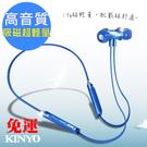 免運【KINYO】吸磁運動式藍牙耳機麥克...