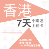 現貨 香港 澳門通用 7天 CSL電信 4G 不降速 免翻牆 免開通 免設定 網路卡 網卡
