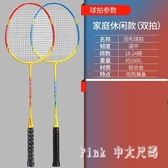羽毛球球拍全碳素超輕耐用型單雙拍成人進攻型兒童小學生套裝 JY10643【pink中大尺碼】
