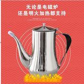 不銹鋼油壺餐廳家用防漏裝油瓶大號大容量儲油罐醬油醋壺廚房用品   LannaS