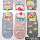 【天母嚴選】正韓-立體杯子蛋糕造型棉質短襪(共三色)