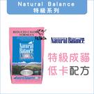 Natural Balance〔NB特級成貓低卡調理配方,15磅〕
