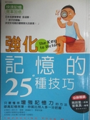 【書寶二手書T2/心理_KAQ】強化記憶的25種技巧_周明星