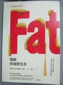 【書寶二手書T9/科學_OMT】脂肪的祕密生命-最不為人知的器官脂肪…_席薇亞塔拉