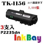 KYOCERA TK-1156/TK1156 全新相容碳粉匣 一組三支【適用】P2235dn