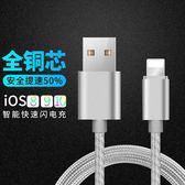 iPhone6數據線6s蘋果X尼龍5s手機i6Plus六7P五ipad充電 開店慶85折下殺