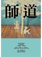 二手書博民逛書店 《師道》 R2Y ISBN:9865896621│李枝桃