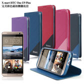 X_mart HTC One E9+ / E9 Plus 完美拼色磁扣側翻皮套