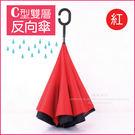 【生活良品】C型雙層反向傘-紅色(晴雨傘...