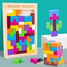 俄羅斯方塊拼圖積木制兒童早教益智力開發玩具男女孩【淘嘟嘟】