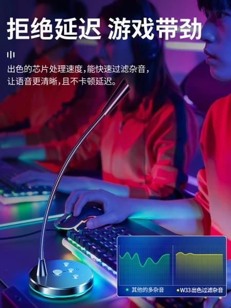 麥克風電腦臺式話筒游戲直播語音會議YY聊天錄音設