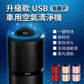 車用 負離子 空氣 清淨機 淨化器 USB車充 汽車 空氣清淨機 PM2.5 抗敏