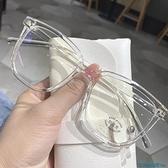 眼鏡框 眼鏡框女韓版潮數網紅眼睛護目平光鏡男 快速出貨