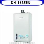 《結帳打9折》櫻花【DH-1635EN】16公升強制排氣熱水器天然氣DH-1635E(含標準安裝)