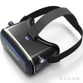 VR眼鏡 手機專用ar虛擬現實頭盔3drv頭戴式一體游戲機 AW14043『愛尚生活館』
